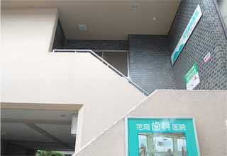 奈良県の歯科・花岡歯科医院