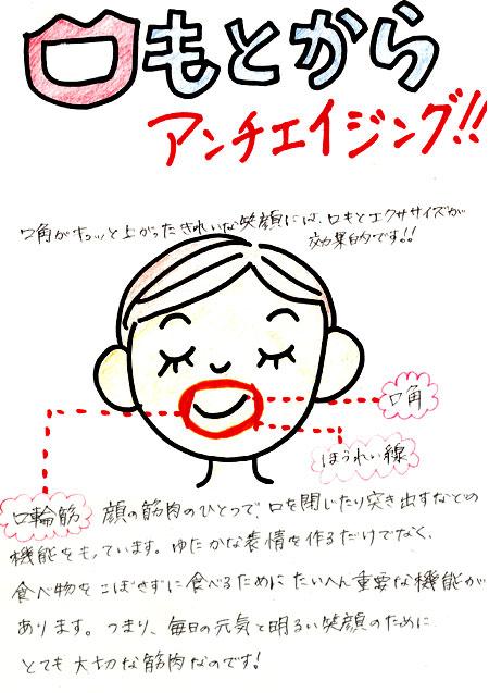 お口の健康づくり1