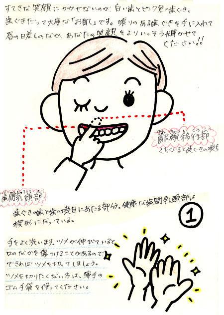 お口の健康づくり2